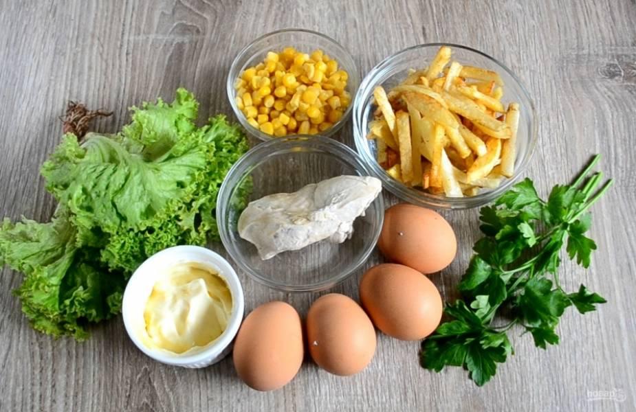 Подготовьте все необходимые ингредиенты. Куриную грудку отварите в подсоленной воде 20 минут. Яйца отварите вкрутую (7-8 минут). Заранее приготовьте картофель фри или купите готовый.
