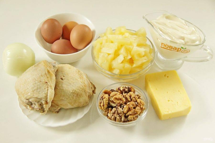 1. Подготовьте все ингредиенты. Отварите заранее курицу и яйца до готовности. Остудите.