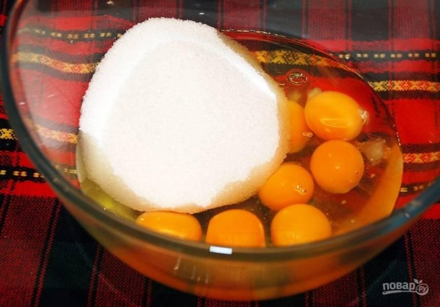 Сначала соединим все яйца и два стакана сахара. Эту массу взбейте миксером до пышной пены.