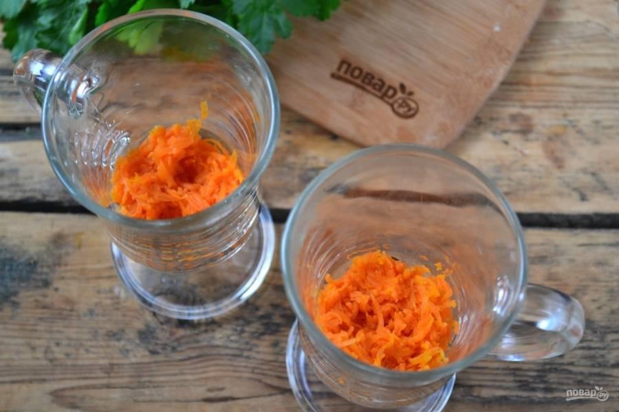 Подготовительный этап закончен, начинаем выкладывать ингредиенты в бокалы. Кстати, бокалы можно заменить на стеклянные креманки или обычные стаканы. Первым слоем выложите морковь.