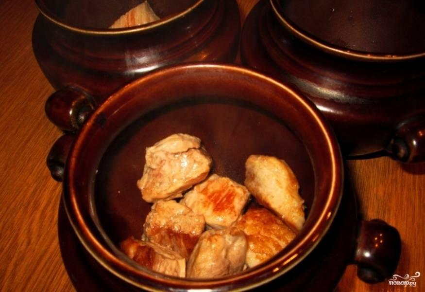 Выкладываем обжаренное мясо в горшочки (ингредиенты рассчитаны на 3 горшочка).