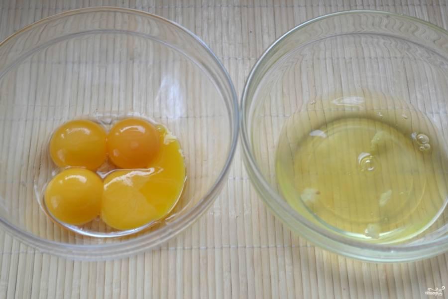 Отделите белки от желтков. Выложите их в идеально чистые миски. Особенно это актуально для белков, поскольку любое жиркое загрязнение или вода помешают им взбиться.