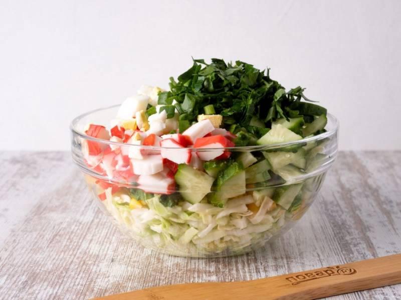 Порубите зелень и тоже добавьте в салат. Заправьте по вкусу майонезом и можно подавать к столу.