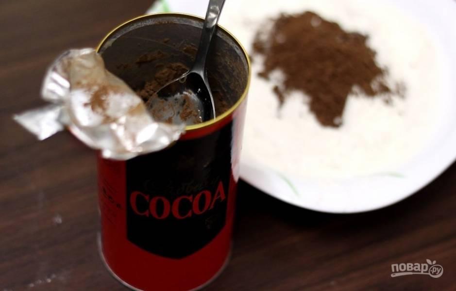 1.Просейте в миску муку, добавьте в ней какао и хорошенько перемешайте, чтобы смесь получилась однородной.