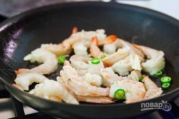 1.Поместите очищенные креветки в разогретую с растительным маслом сковороду. Добавьте в сковороду помытый и нарезанный чили.