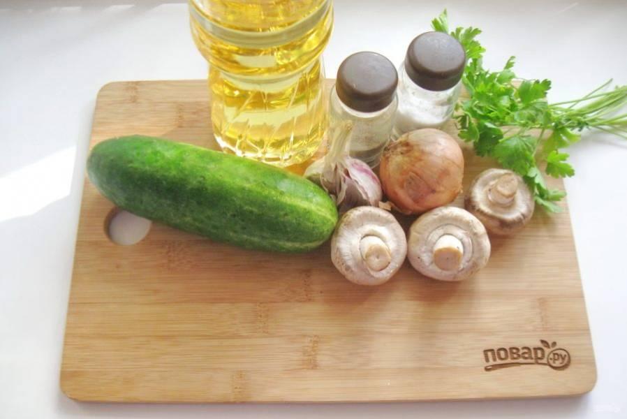 Подготовьте ингредиенты для приготовления жареного огурца с грибами.