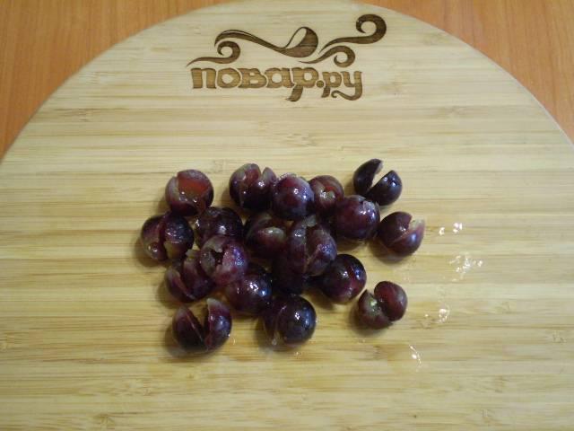 Очищаем виноград от косточек.