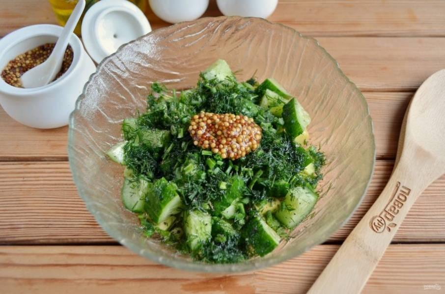 Заправьте салат оливковым маслом и горчицей. Если горчицы нет, то капните несколько капель лимонного сока или яблочного уксуса.