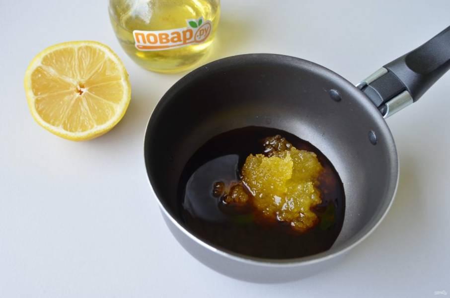 3. Приготовьте глазурь: соедините соевый соус, наршараб, мед и перемешайте. Добавьте цедру лимона или лайма, можно вместо цедры положить сок. Доведите до кипения глазурь и проварите пару минут.