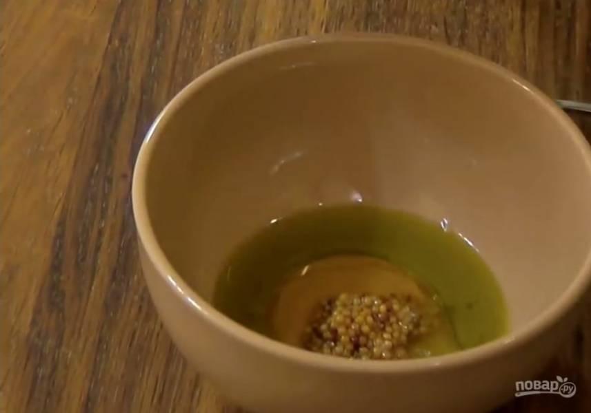 2. Приготовьте заправку: оливковое масло смешайте с натуральным уксусом, зерновой горчицей и солью.