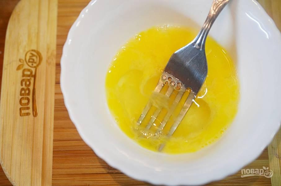 2. Яйцо слегка взбейте вилкой.