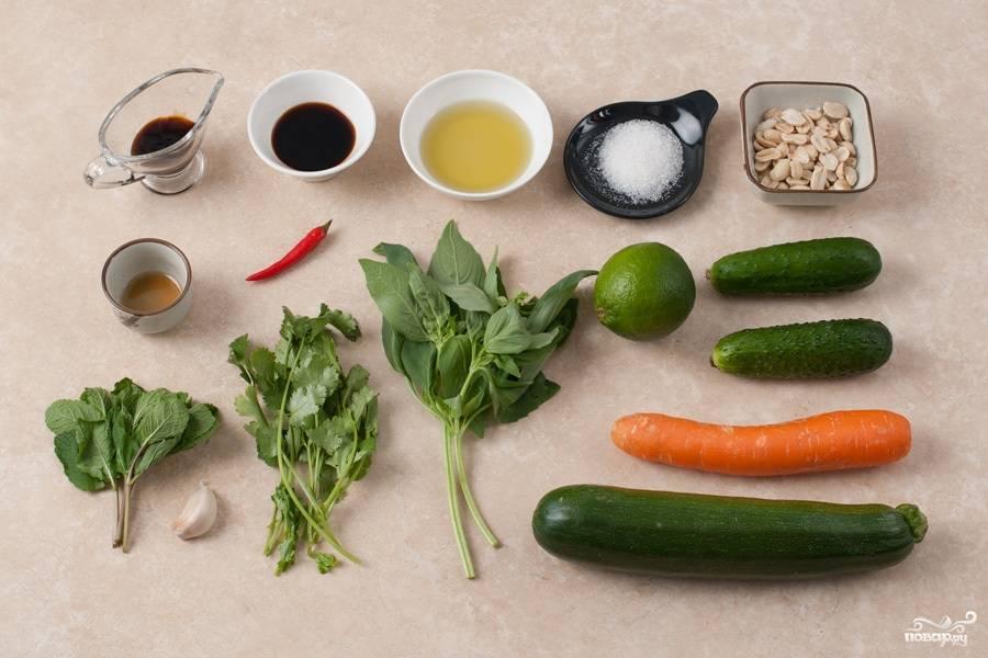 Подготовим все необходимые ингредиенты для приготовления вкусного салата из цукини.