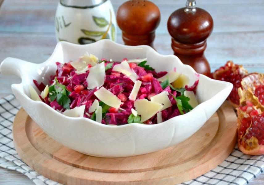 Перед подачей, по желанию, можно украсить верх салата зернышками граната и посыпать пармезаном. Необыкновенно вкусный и полезный салат из свеклы готов. Приятного аппетита!