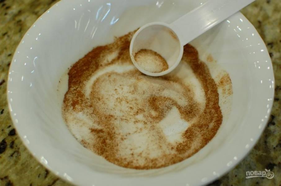 4.Пока тесто в холодильнике, смешайте оставшийся сахар с корицей.
