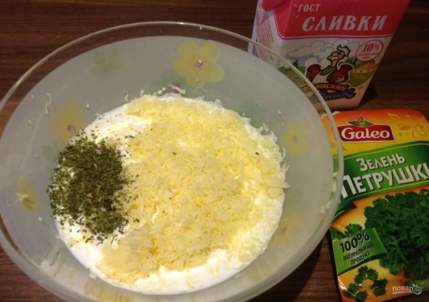 9.Сыр измельчаю, добавляю к нему мелко рубленный чеснок и сухую зелень, солю и вливаю сливки, перемешиваю.