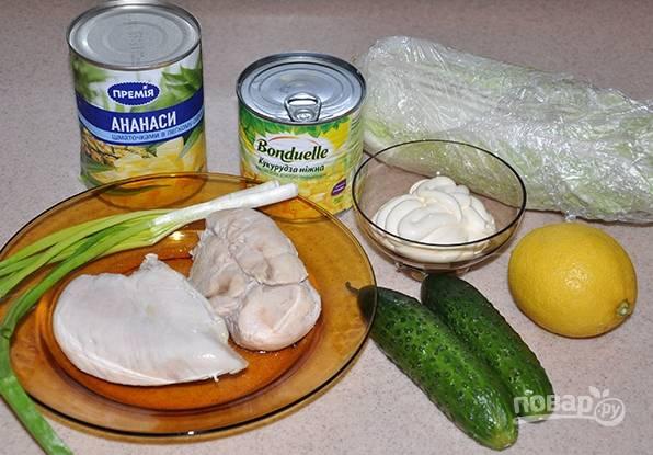 1. Вот такой набор продуктов вам нужно иметь под рукой, чтобы повторить этот рецепт. Грудку вымойте, отварите до готовности и остудите.
