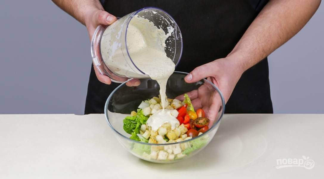 Для соуса смешайте все ингредиенты в блендере до однородного состояния. В миску сложите все составляющее салата, полейте соусом, а сверху посыпьте сыром.