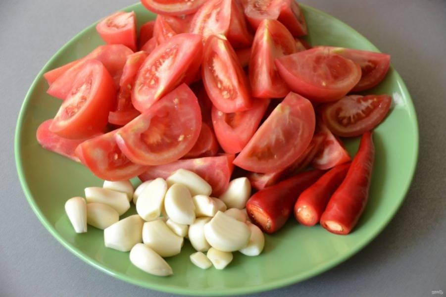 Нарежьте дольками помидоры, очистите чеснок, подготовьте перец чили. Если не хотите, чтобы закуска получилась очень острая, семена можно убрать.