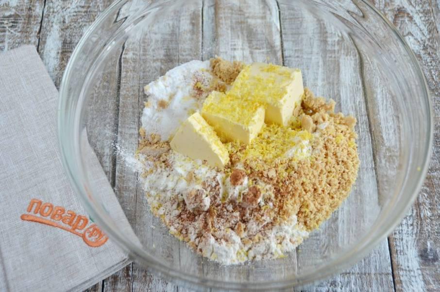4. Сделайте тесто. Смешайте муку с сахарной пудрой, корицей, гвоздикой, солью, цедрой, холодным маслом и измельчёнными орехами.