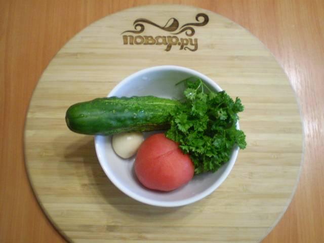 Подготовим овощи. С помидора желательно снять кожуру. Все тщательно вымыть.