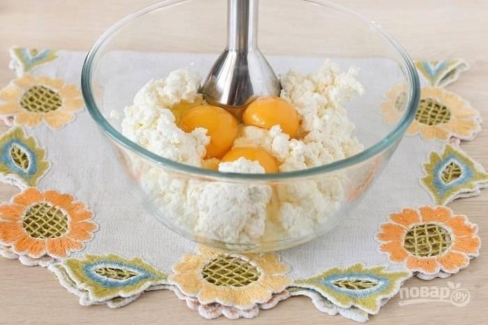 Сделайте пудинг из творога, добавьте 2 целых яйца и один желток.