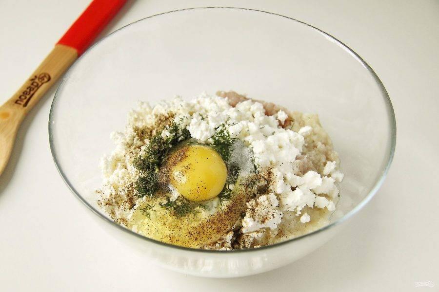 Добавьте яйцо, творог, укроп или любую другую зелень, соль и перец по вкусу.