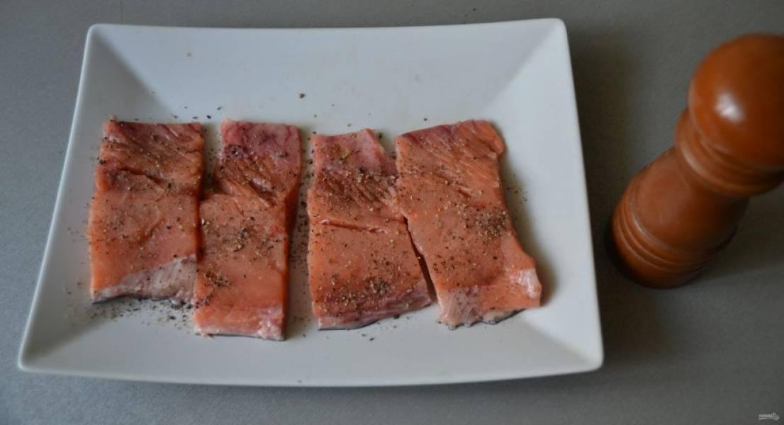Поперчите лосось.