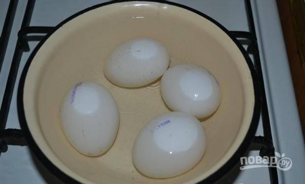 Яйца отварите вкрутую, а потом остудите.