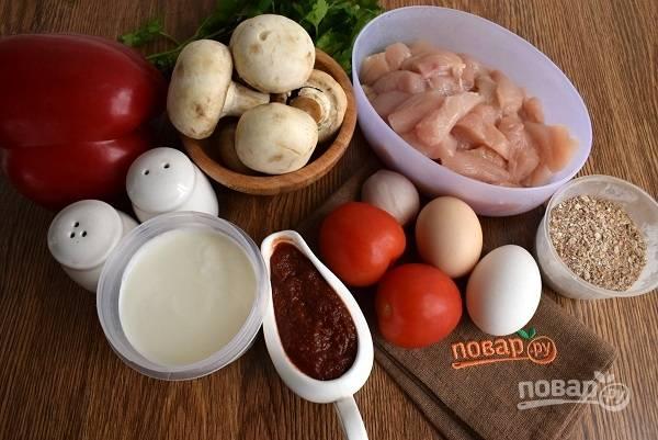 Подготовьте необходимые продукты. Куриную грудку нарежьте на кусочки, грибы и овощи помойте, лук очистите.