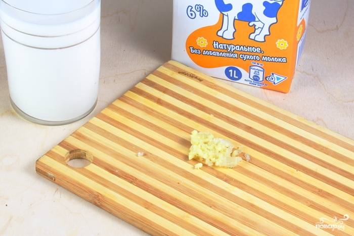 Измельчить чеснок, подготовить жирное молоко, если жирности мало, то добавьте сливки.