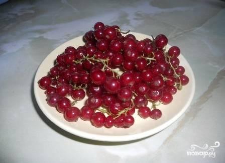 Те же манипуляции проводим и с ягодами красной смородины.