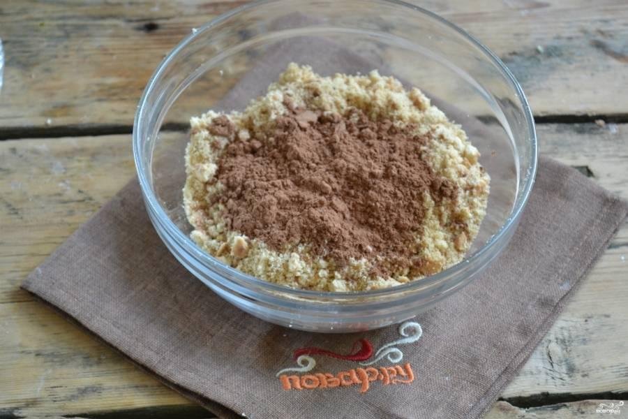 Печенье разомните руками в крошку, можно также воспользоваться теркой или блендером. Добавьте к крошке какао и перемешайте.