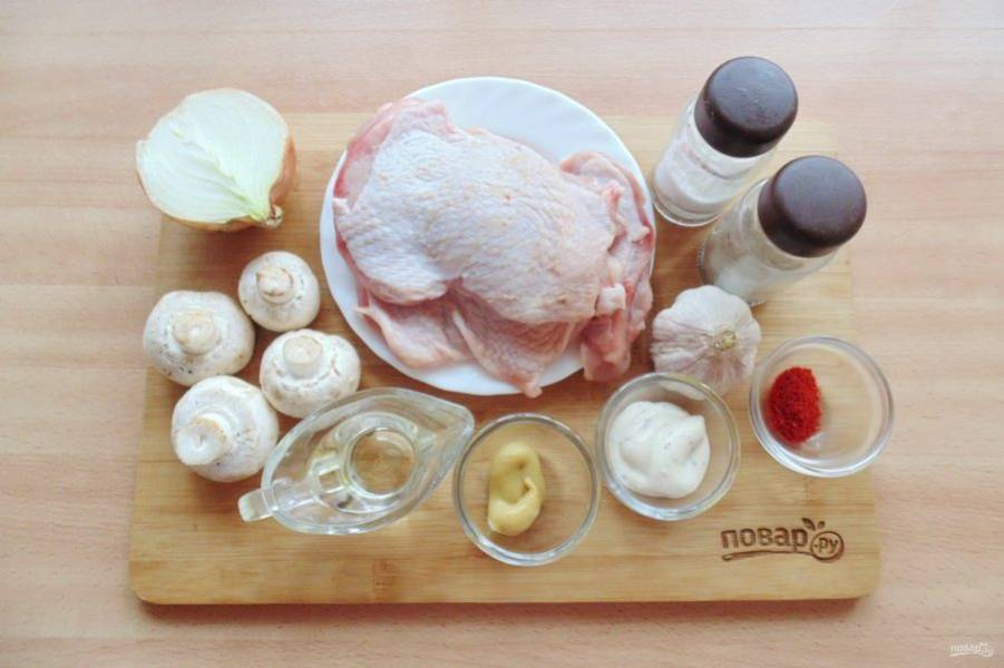 Подготовьте ингредиенты для приготовления куриных бедрышек с грибами.