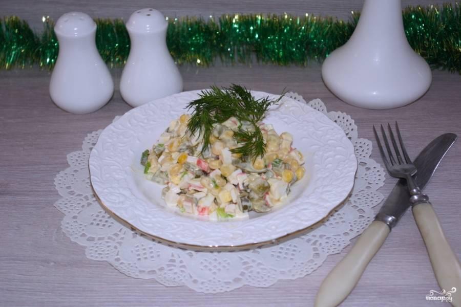Подайте салат к столу, украсив произвольно или использовав необычную посуду для подачи.