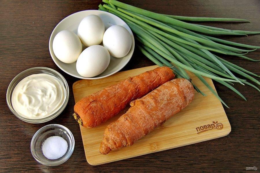 Подготовьте все ингредиенты. Морковь и яйца отварите заранее до готовности и охладите.
