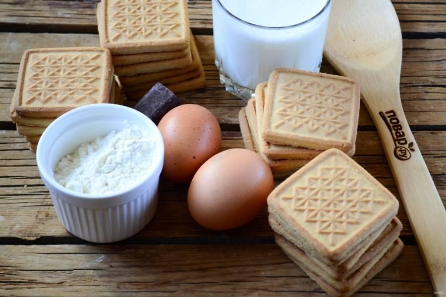 Подготовьте все необходимые ингредиенты. Печенье не обязательно использовать молочное, можно взять и обычное песочное.