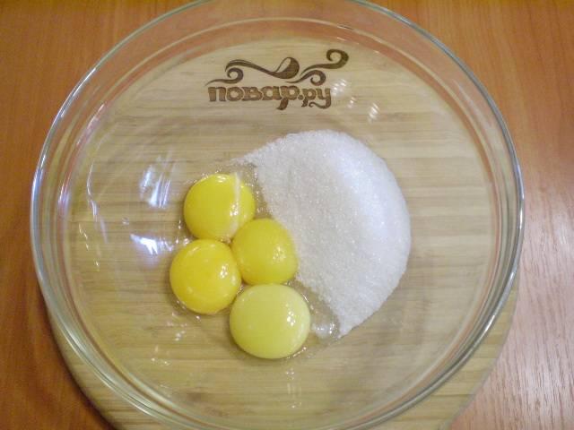 Отделите желтки от белков. Желтки смешайте с сахаром.