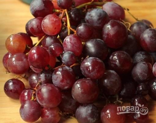 Помоем виноград.