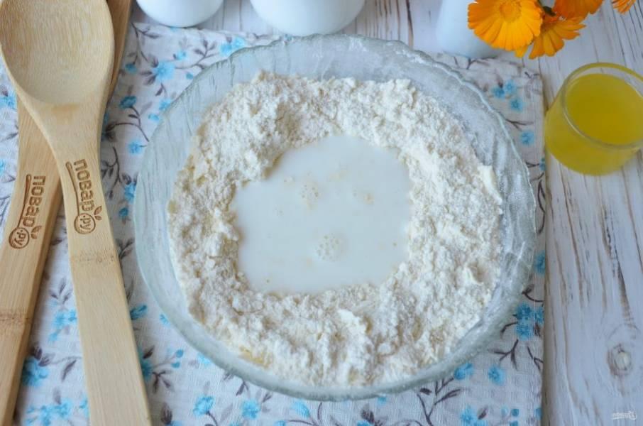 В центре сделайте углубление, влейте туда молоко и начните замешивать тесто. Месите до тех пор, пока оно не станет однородным и пластичным.