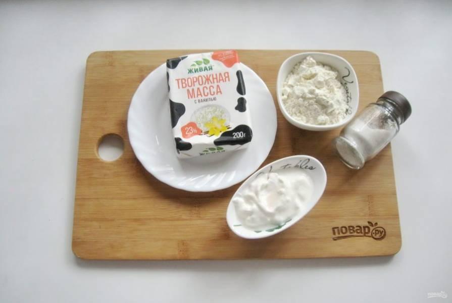 Возьмите ингредиенты для приготовления вареников с творожной массой.