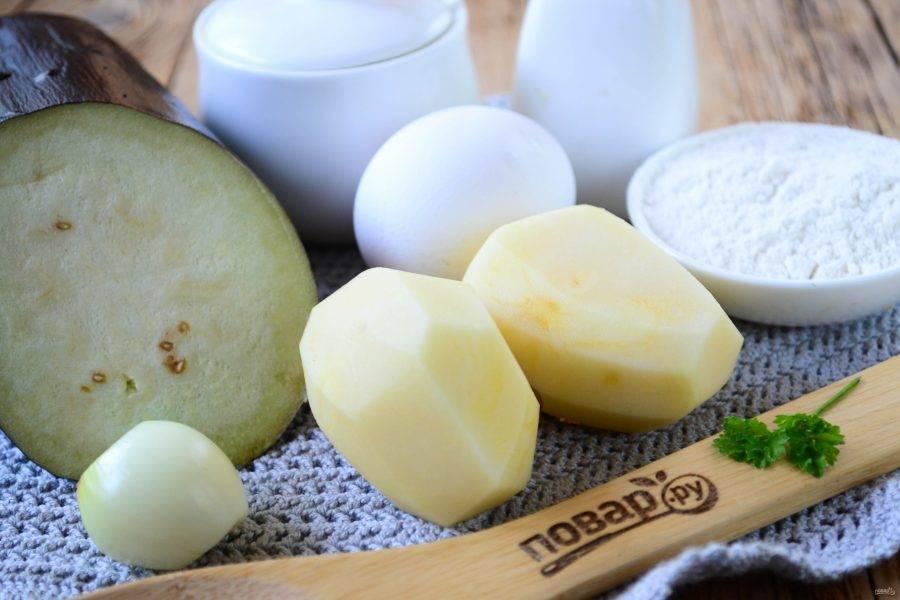 Подготовьте все необходимые ингредиенты. Картофель и лук очистите, баклажан ополосните под проточной водой.