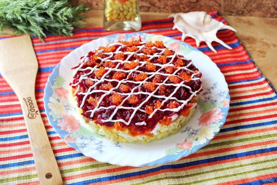 Украсьте салат красной икрой. Я нанесла сеточку из майонеза. В каждый ромб выложила икру. Можно просто на свеклу нанести слой красной икры.