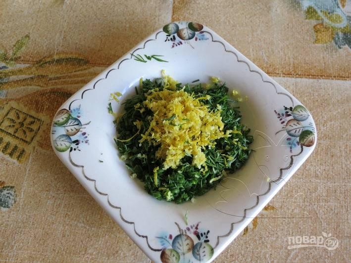 Возьмите чистую тарелку. В нее положите вымытую и мелко нарубленную зелень. Добавьте к зелени немного натертой на мелкой терке цедры лимона.