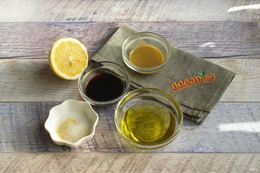 Ингредиенты для заправки соедините, взбейте вилочкой до однородности.