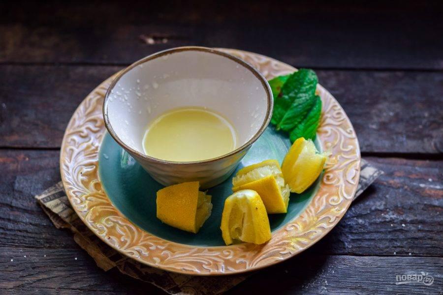 Лимон хорошо вымойте и просушите. Разрежьте лимон на четыре части. Выдавите из лимона сок.