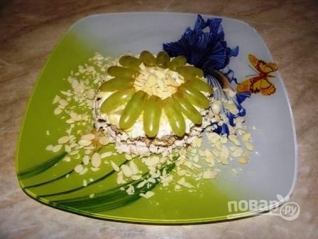 Последним слоем будет сыр. Отправляем салат в холодильник на 1-2 часа. А перед подачей убираем кольцо, посыпаем салат миндальными лепестками и украшаем виноградом.