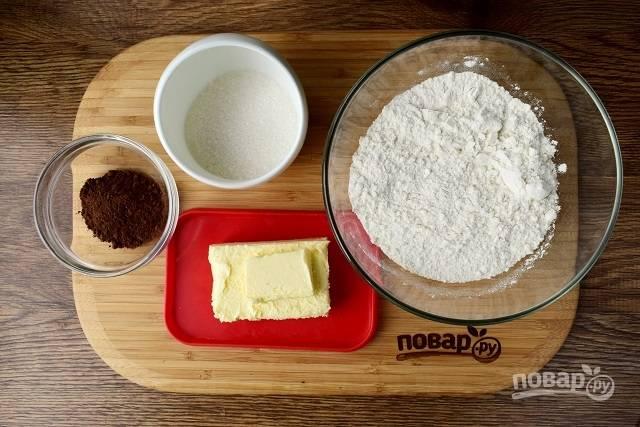 Для шоколадного теста: 130 г муки, какао - 1 ст. л., 100 г сливочного масла, 50 г сахара.