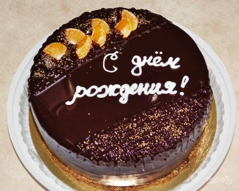 Полейте торт шоколадом и украсьте по торжественному случаю. Приятного праздника!