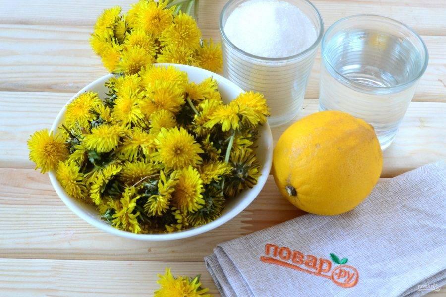 Подготовьте все необходимые ингредиенты. Одуванчики не мойте, а только отряхните каждый цветок, чтобы в мед случайно не попали насекомые.
