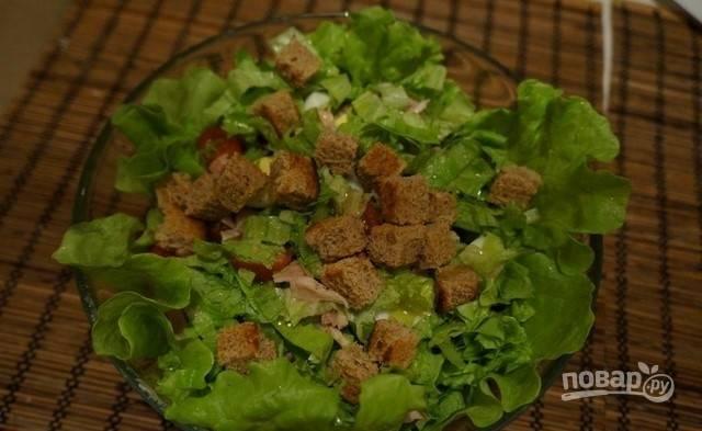 В конце добавьте в блюдо листья салата, соль и масло. Перемешайте. Украсьте салат сухариками. Приятного аппетита!